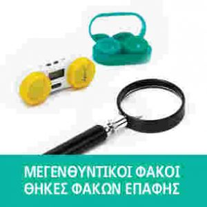 Optostirixiskatal_Megenthintikoi