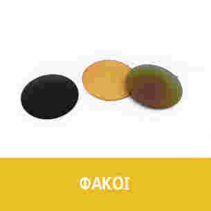 Optostirixis_Fakoi_low