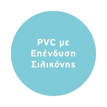 Ακροβραχιόνια PVC με Επένδυση Σιλικόνης