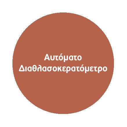 Αυτόματο Διαθλασοκερατόμετρο