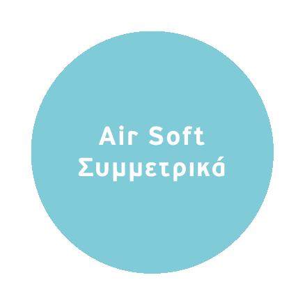 Air Soft Συμμετρικά