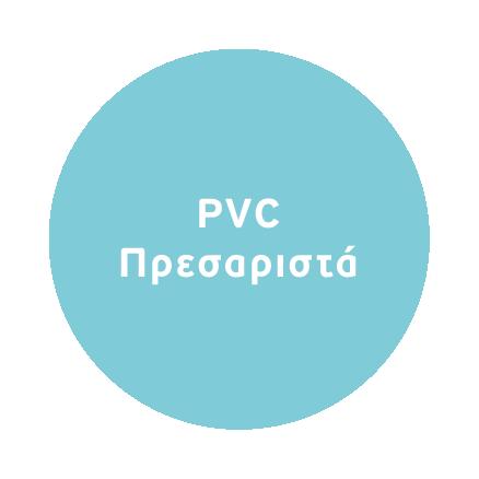 PVC Πρεσαριστά