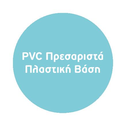 PVC Πρεσαριστά Πλαστική Βάση