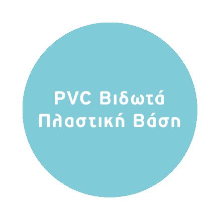 PVC Βιδωτά Πλαστική Βάση