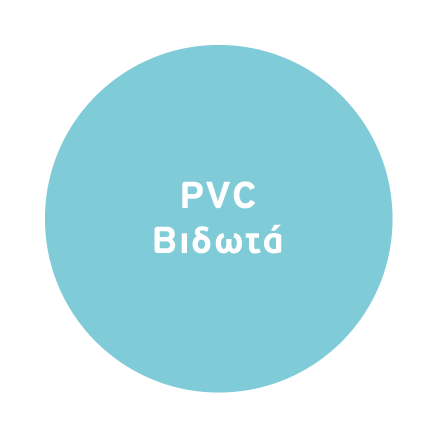 PVC Βιδωτά