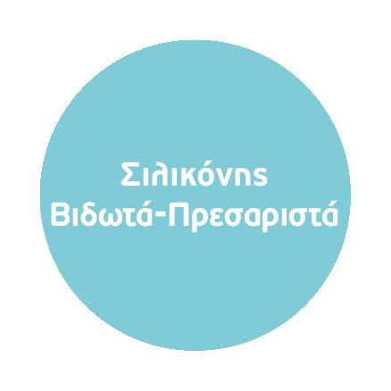 Σιλικόνης Βιδωτά - Πρεσσαριστά