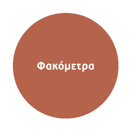Φακόμετρα