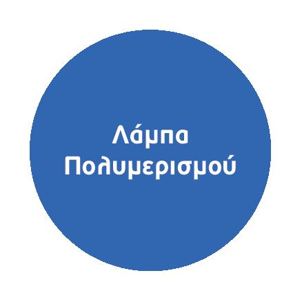 Λάμπα Πολυμερισμού
