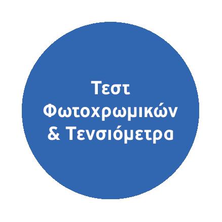 Τεστ Φωτοχρωμικών & Τενσιόμετρα