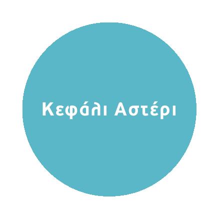 Αστέρι Κεφάλι