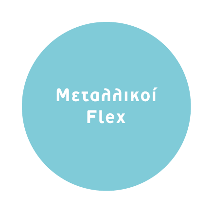Βραχίονες Μεταλλικοί Flex