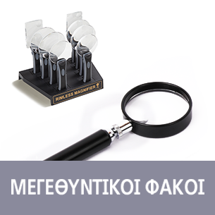 katal_Megenthintikoi